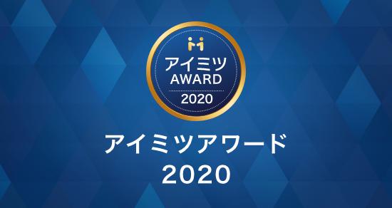 アイミツアワード2020を、コールセンター部門で受賞致しました。