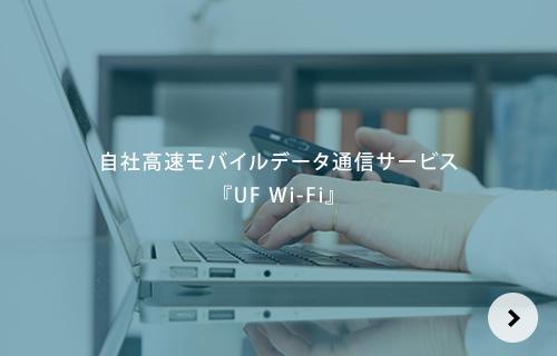 自社高速モバイルデータ通信サービス「UF Wi-Fi」